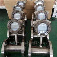 石油化工專用氣體液體流量計