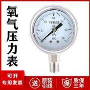 氧氣壓力表廠家價格 304 316氧氣專用