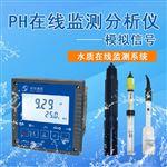 PH在線分析儀 PH計 水質PH在線監測儀