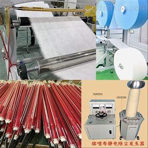 熔喷布加静电驻极装置