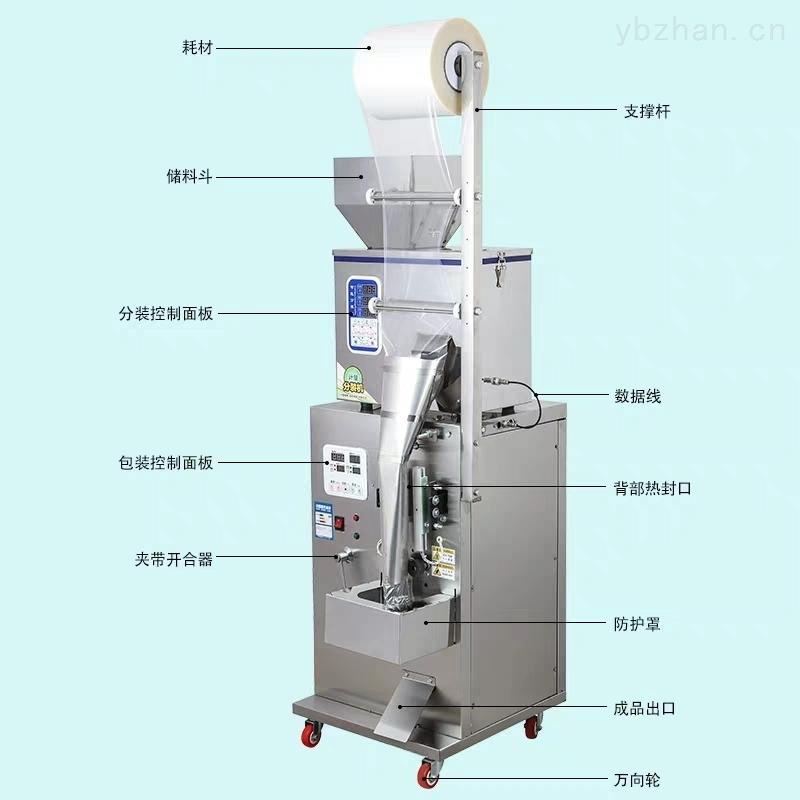 米仁立式自动定量包装机