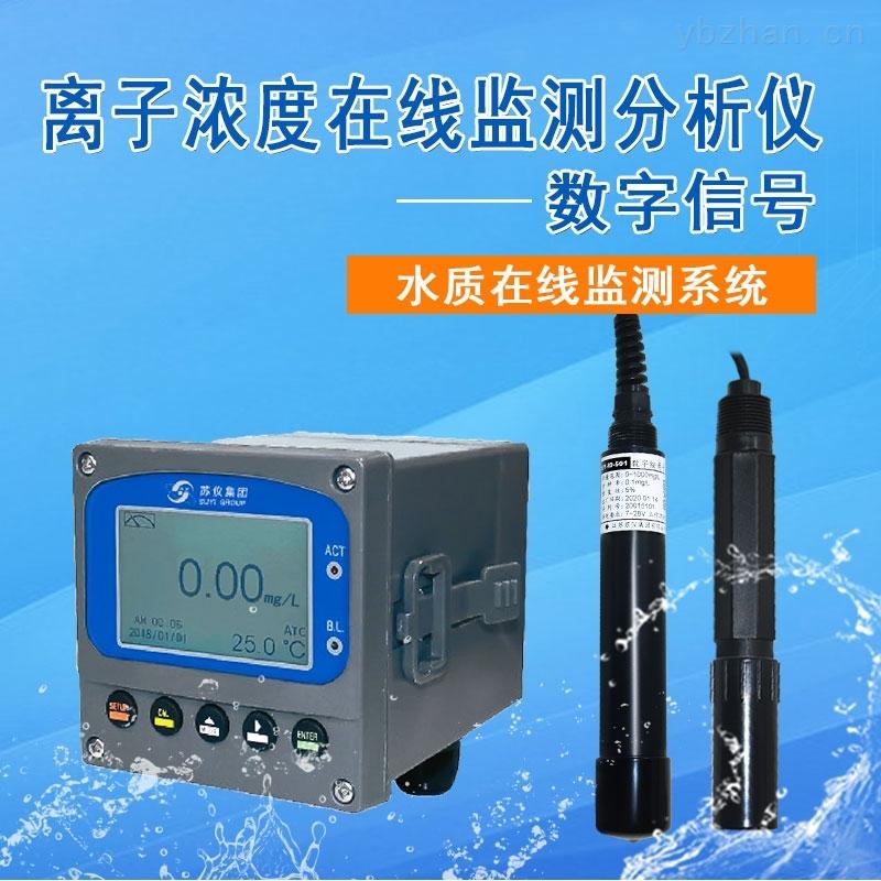 SWM-D100-ID-500-數字離子濃度在線分析儀余氯監測儀