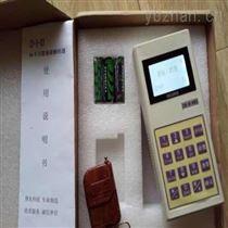 枣庄地磅称无线遥控器