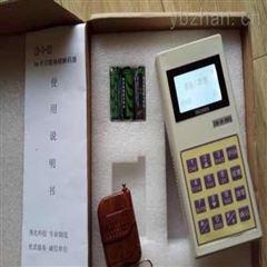 株洲地磅称无线遥控器