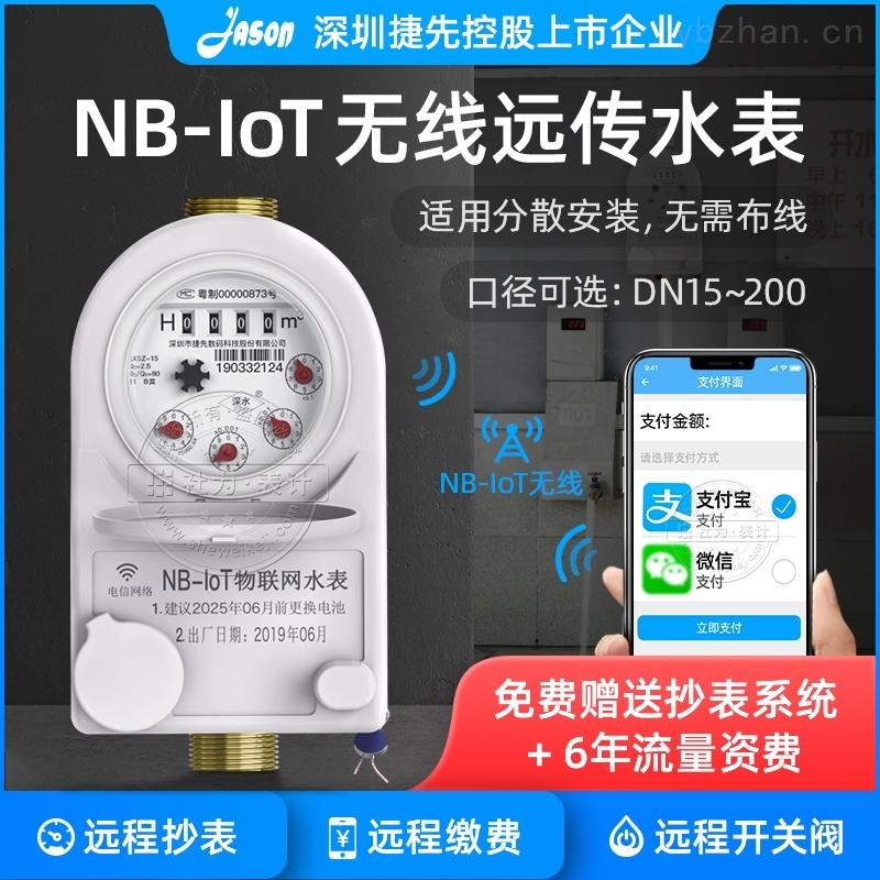 远程智能-预付费水表 NB-IoT物联网无线远传水表 带阀