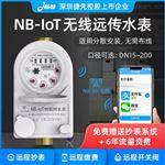 預付費水表 NB-IoT物聯網無線遠傳水表 帶閥