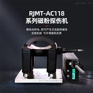 RJMT-AC118便攜式旋轉磁場探傷儀