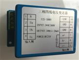 FZS系列三相电压变送器