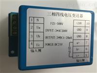 FZS系列三相電壓變送器