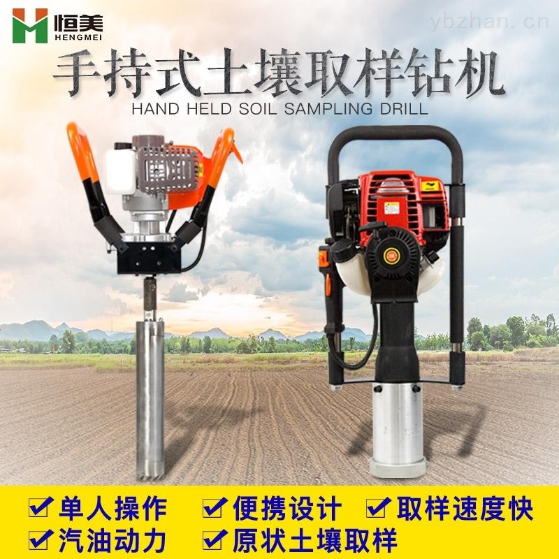 HM-QY02-汽油动力土壤采样器厂家热销
