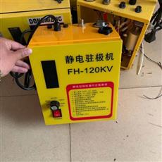 120KV无纺布高压静电驻极设备