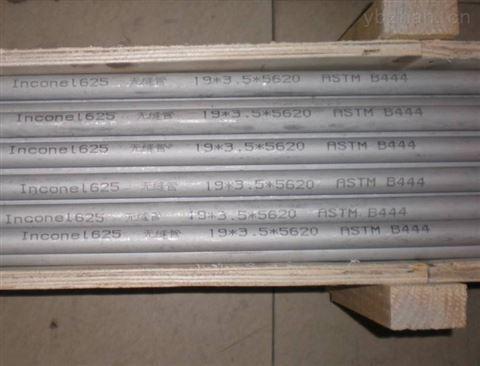 NO8020高温合金管零切