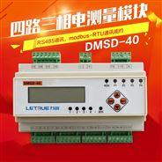 力创LCDG-DMSD-40智能三相四路多路电表