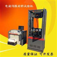 電液伺服萬能材料試驗機