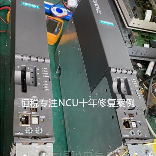 西门子NCU轴控制器风扇故障诚信修复