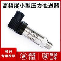 高精度小型壓力變送器廠家價格 壓力傳感器