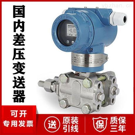 国内差压变送器厂家价格4-20mA差压传感器
