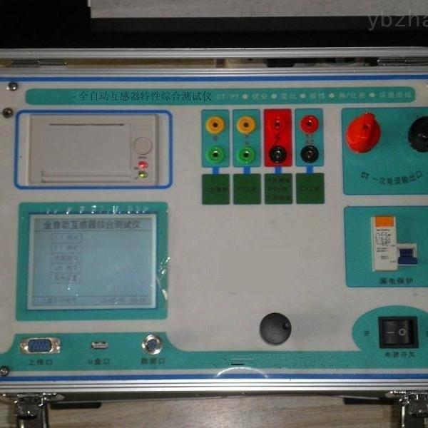 互感器特性综合测试仪制造厂家