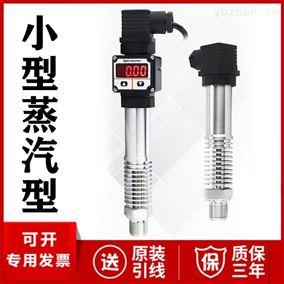 JC-1000-G-HSM小型蒸汽压力变送器厂家价格 压力传感器