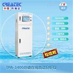 总磷在线监测仪TPA-1400CREATEC/科瑞达