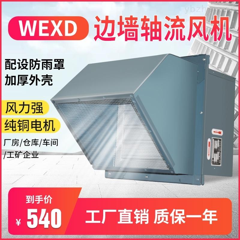 WEXD-250D4WEXD边墙风机