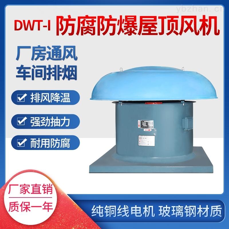 DWT-I-5DWT-I型轴流式屋顶风机