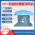 DWT-I-6-1.1KWDWT厂房屋顶风机防腐防爆负压排烟风机