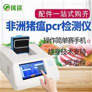 非洲猪瘟PCR扩增检测仪