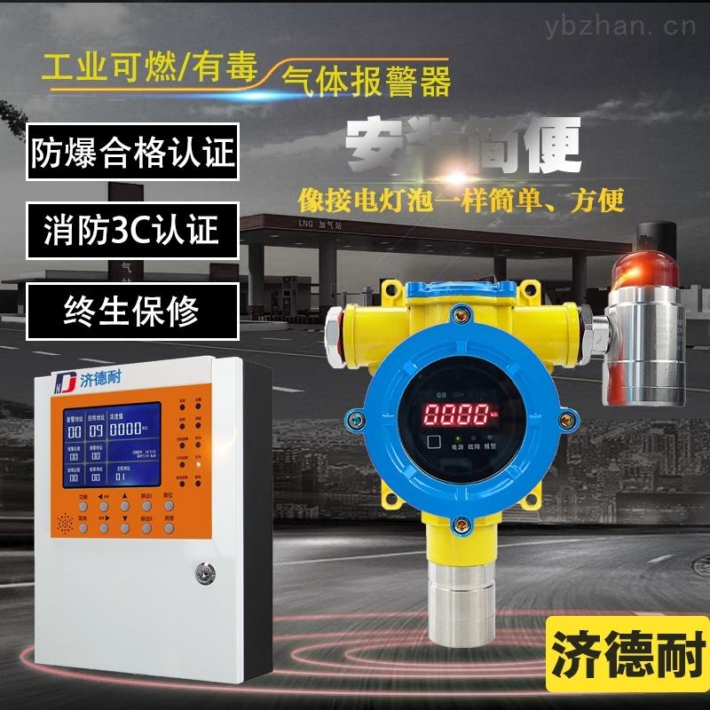 固定式环己酮气体浓度报警器