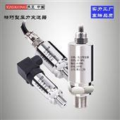XZPT-HAG-1通用压力传感器油水恒压数显传感