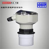 XZU-YC010污水专用 液体 超声波液位计 厂家直销