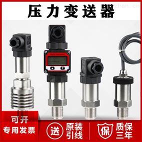 JC-1000-HSM压力变送器多少钱一个 压力传感器厂家价格