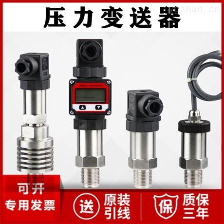 防爆高精度压力变送器厂家价格 压力传感器
