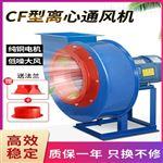 CF离心风机强力工业管道抽风机220V排烟专家