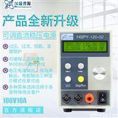 HSPY 100-010100V10A  可调直流稳压电源