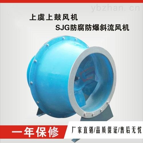 SJG-3.5-0.18KWSJG斜流式通风机