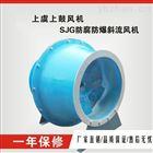 SJG-3.0管道风机