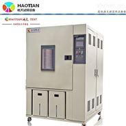 立式恒温恒湿试验箱/调温调湿实验室