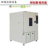 SMB-800PF厂家供应800L恒温恒湿试验箱树脂测试