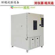 THD-800PF广东新能源整体式高低温交变湿热实验箱