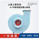 9-19-4A-2.2KW-380v工业输送锅炉抽风物料除尘吸风机9-19离心机