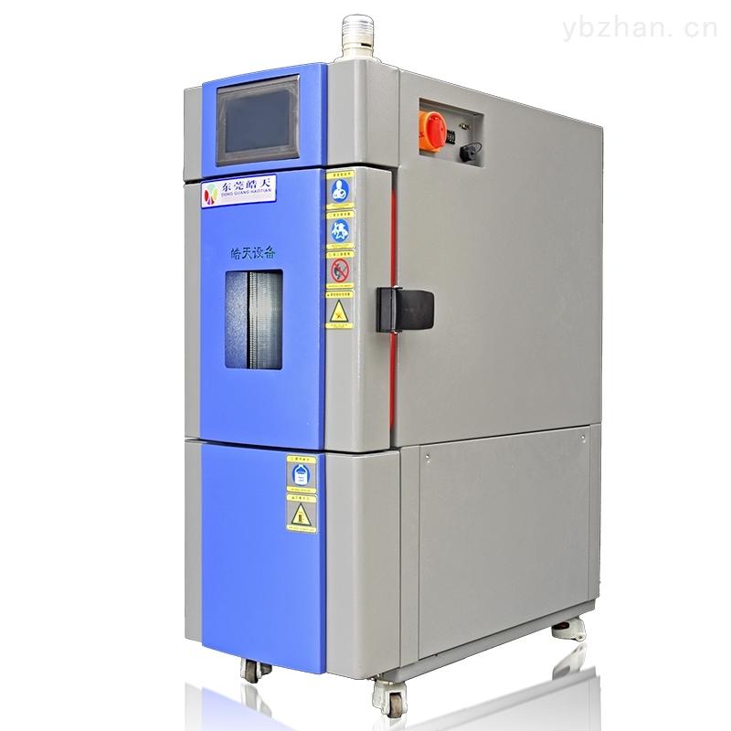 珠海SM系列22L可编程式气候环境试验箱厂家