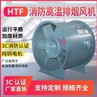 HTF-I-6.5-2.2KWHTF 3C认证消防高温排烟防爆通风机