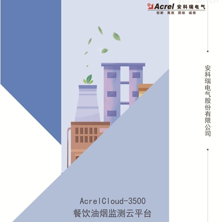 上海餐饮油烟在线监控云平台