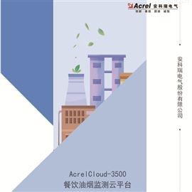 Acrelcloud-3500安科瑞Acrelcloud-3500餐饮油烟检测云平台