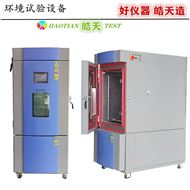 SMA-408PF华东地区恒温恒湿试验箱价格
