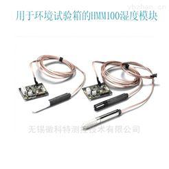 HMM100维萨拉水分湿度传感器试验箱培养箱可用