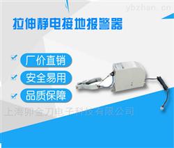自动收线 固定式静电接地报警仪