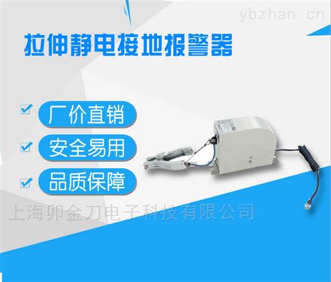 SA-RL不锈钢静电接地报警器(自动收线式)