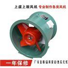 SF4-0.37轴流风机管道式